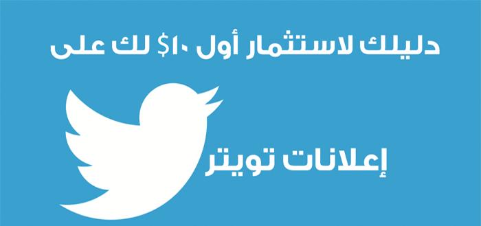 دليل إعلانات تويتر