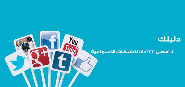 دليلك لأفضل 22 أداة للشبكات الاجتماعية