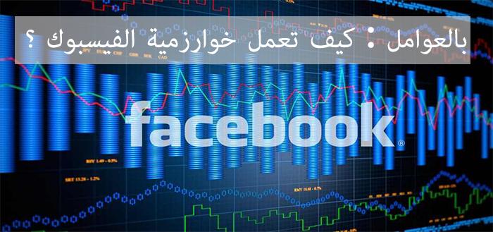 كيف-تعمل-خوارزمية-الفيسبوك