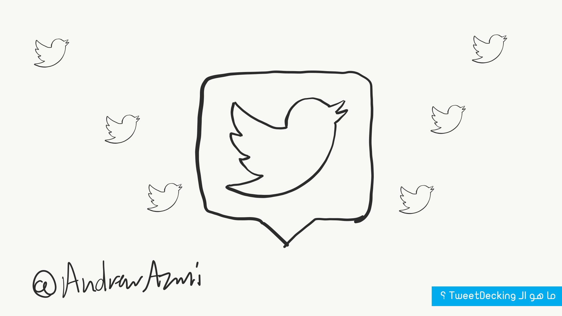 ما هو الـ TweetDecking ؟
