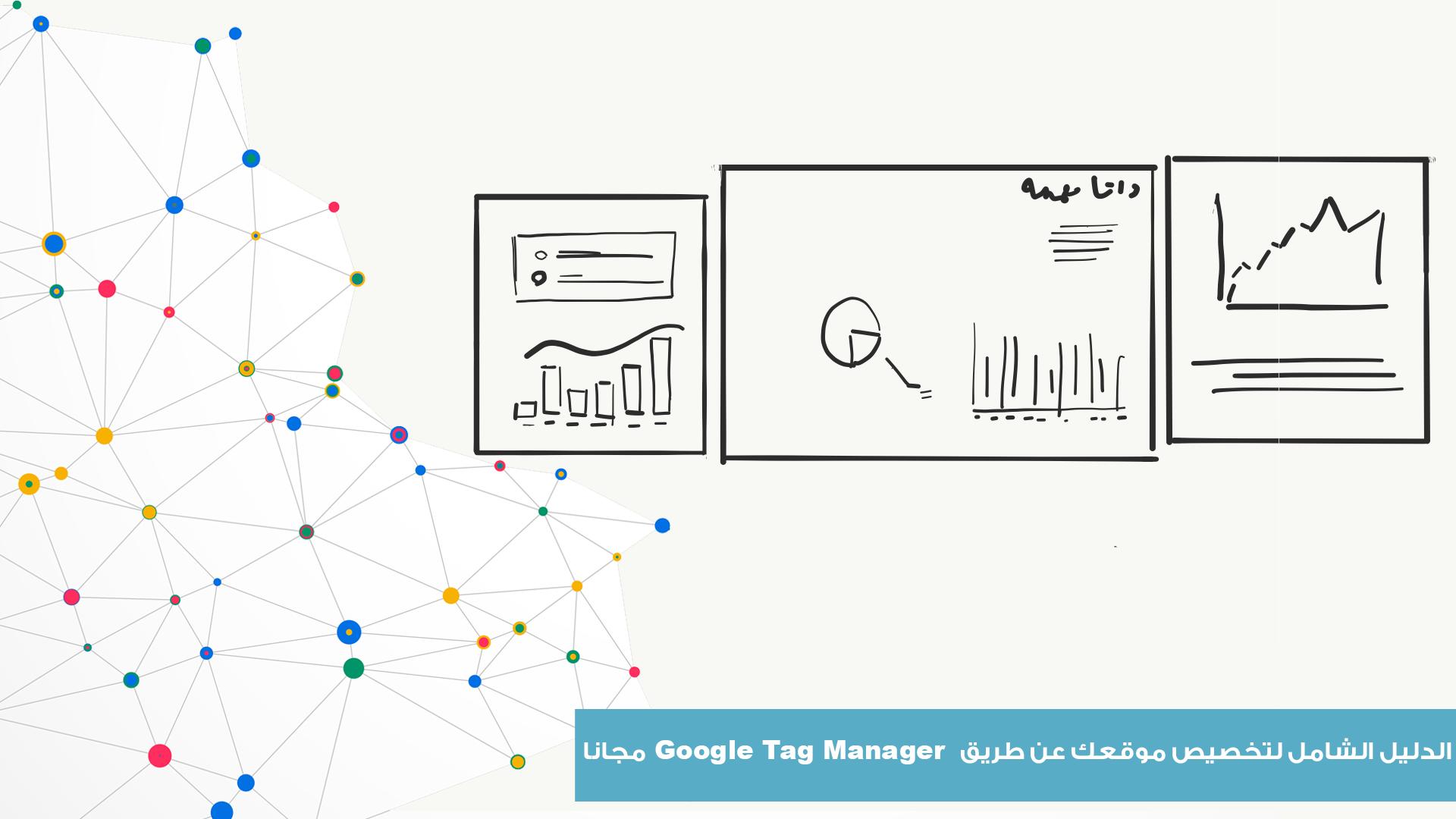 الدليل الشامل لتخصيص موقعك عن طريق Google Tag Manager مجانا