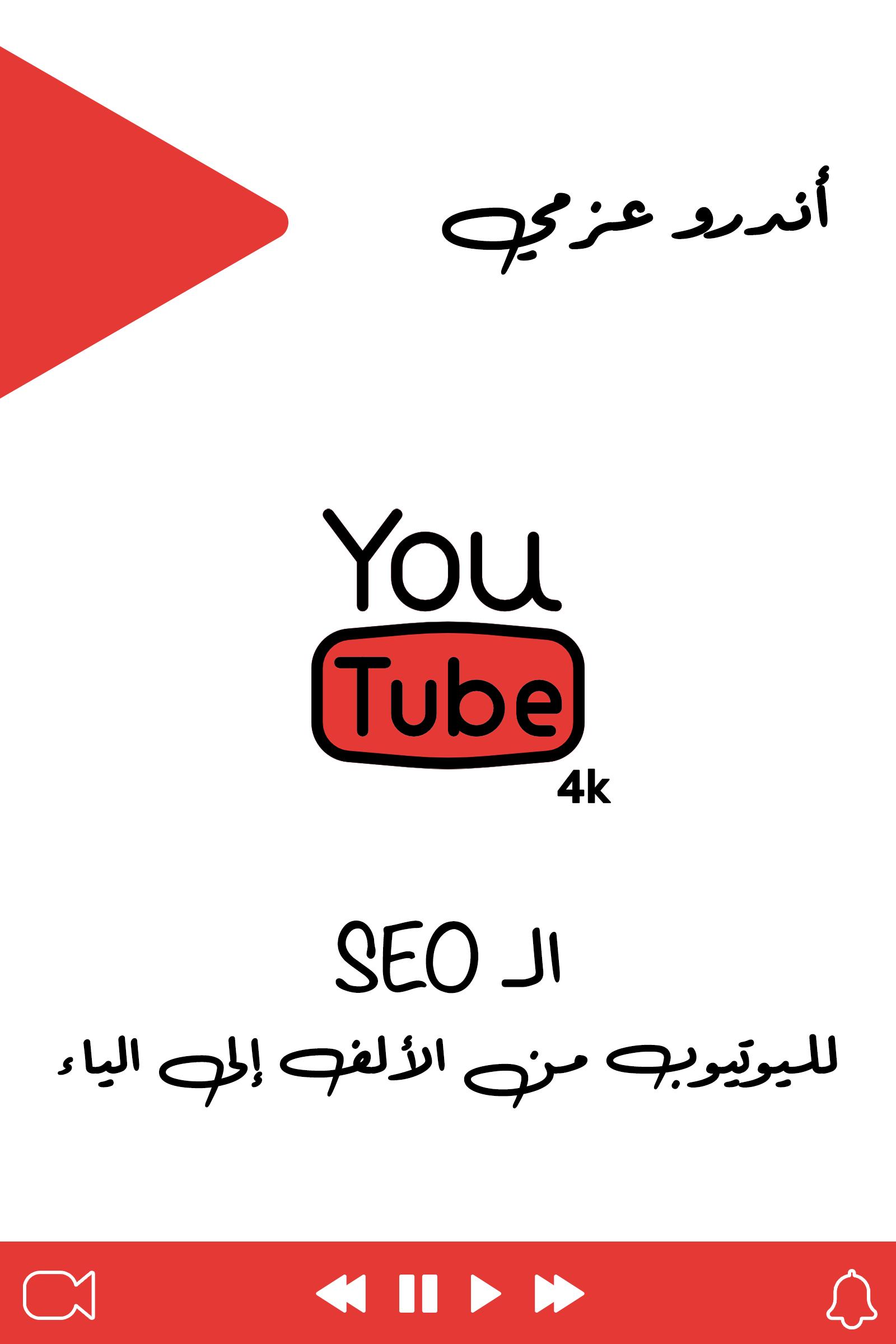 كتاب: Youtube SEO من الألف الى الياء